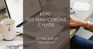 "DO YOU LIKE TO LEARN 3DS Max? INITIAL PRICES for the course: ""Interior in 3DS Max + Corona with"