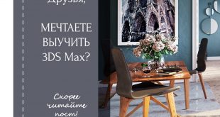 """DO YOU LIKE TO LEARN 3DS Max? INITIAL PRICES for the course: """"Interior in 3DS Max + Corona with n"""