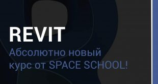 "Useful Course of SPACE School Course: ""REVIT From concept to the stage of the company."